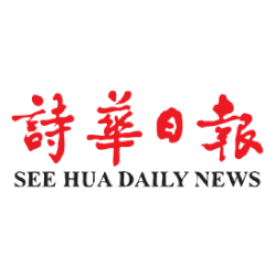 See Hua Daily News